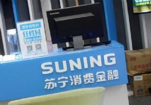 苏宁金融联合百信银行为企业提供普惠金融服务