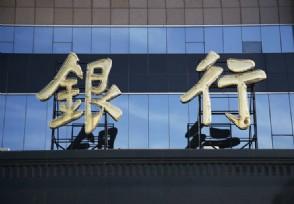 六家银行发声回复降薪传闻目前没有降薪安排