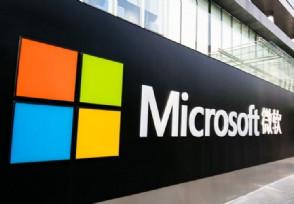 微软回应断供中国为中国用户提供服务的承诺坚定不移