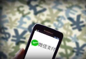 微信支付有优惠提现免费券怎么用使用技巧值得一看