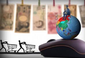 聚焦贸易新业态发展国务院推出15条具体措施