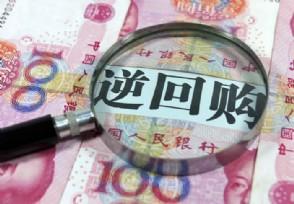 央行开展1500亿元逆回购资金利率基本保持平稳