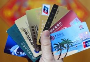 没有信用卡为什么一张都办不下来很有可能是这些原因