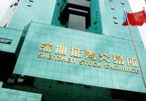 深交所表示 依法保障创业板发行制度改革顺利实施