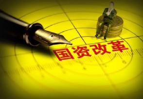 深圳国资委部署下半年工作 抢抓国资国企改革机遇