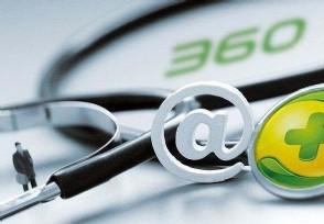 360数科二季报发布 注册用户达1.49亿人