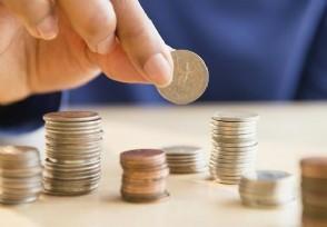 市场流动性充裕 银行理财收益率创十年新低