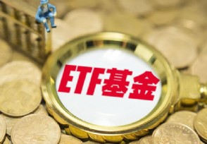 证监会上线深港ETF互通产品 推动市场互联互通
