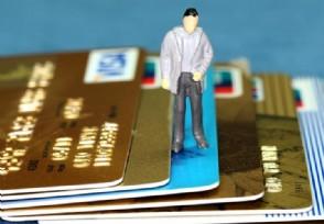 信用卡逾期多久会上征信 能采取哪些补救措施?