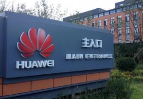 华为开发者大会正式开幕 500多家科技企业参会