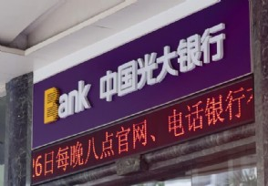 光大银行提速数字化建设 推动金融业务蓬勃发展
