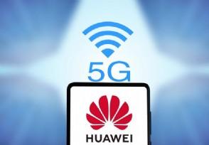 华为手机将全面支持鸿蒙2.0 该系统有多厉害?