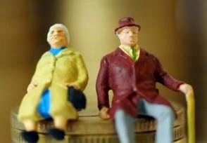 人社部回应延迟退休 网友:对应的退休金比之前高吗?