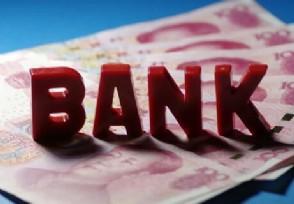 银行倒闭个人存款怎么办 最高赔付50万元