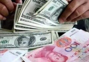 今日人民币对美元汇率是多少 最新汇率公布