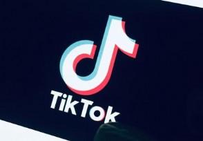 特朗普对TikTok解决方案不高兴大股东变了吗