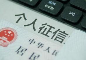 征信不好可以贷款吗不良记录多少年能消除