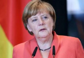 默克尔拒选边站传递哪些信号希望与中国加强经济合作