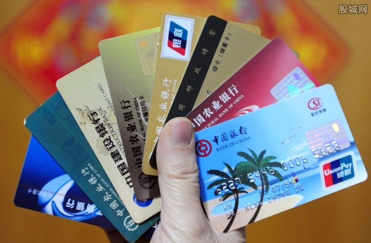 信用卡信息