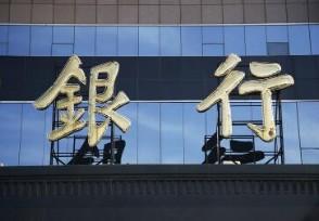 多家世界级银行涉嫌洗钱机密文件曝光了