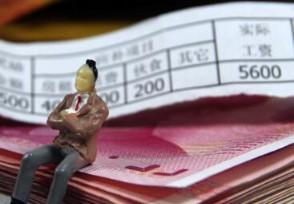10月工资可以提前至9月发结果会如意以尝吗
