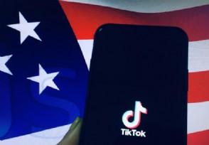 美政府反对停止下架TikTok动议官媒犀利点评