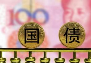富时罗素将纳入中国国债 对市场的影响怎么样?