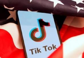 中方回应TikTok下架令被暂缓注意到了相关报道