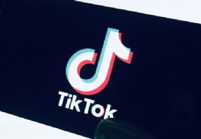 中方回应TikTok下架令被暂缓反对美国霸凌行经