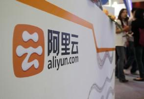 阿里称阿里云将盈利港股股价闻讯上涨近4%