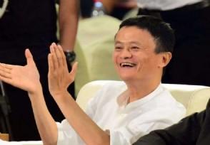 马云不再担任阿里巴巴集团董事但仍是永久合伙人