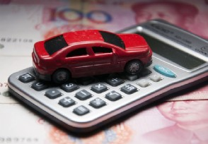 贷款买车需要满足哪些条件 这几大条件符合即可