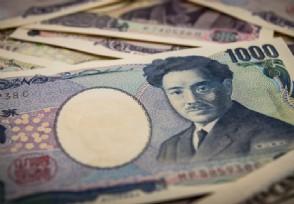 日本人存钱意愿20年来最强 为什么会这样?