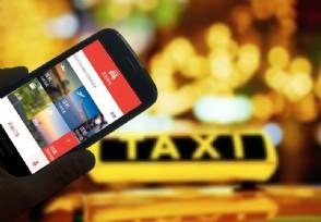 中国网约车日均订单量超2100万单 正处转型关键期