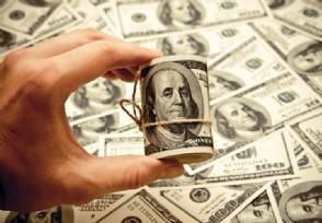 美国超三成家庭积蓄已见底 低收入家庭受冲击较大