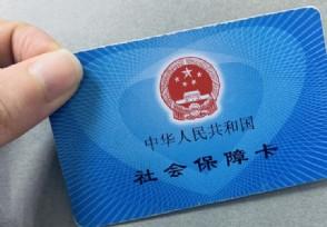 社保卡能全国通用吗 外地就医怎么报销?