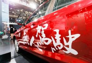 北京将开放百个无人出租车站点小孩和老人不能ω 乘坐