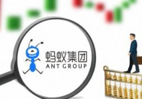 美媒谈美国制裁蚂蚁 对后者IPO没有任何一点影响