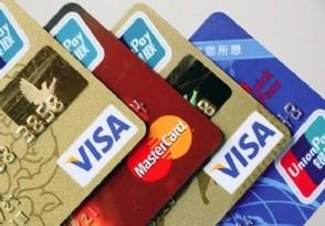 为什么所有信用卡都被拒绝? 或是这些原因导致的