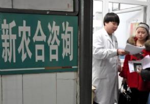 新农合异地住院可以直接报销吗具体如何处理?