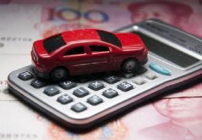 贷款买车首付多少钱需要满足哪些条件