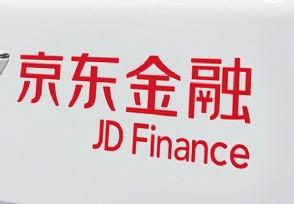 京东金融疑存支付安全漏洞有可能被盗刷