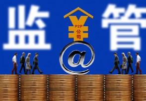 梁涛谈9月P2P机构数由五千家降至六家