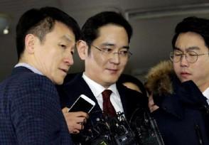 三星掌门人李在镕案开庭他会因此入狱吗?