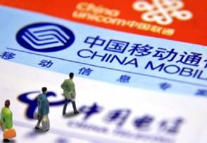 三大运营商财报出炉中国联通利润同比涨10.2%
