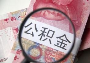 广州公积金如何提取需要满足什么条件
