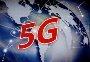 瑞典禁用中企5G背后不简单或是美国在背后怂恿