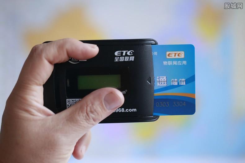 ETC收费系统