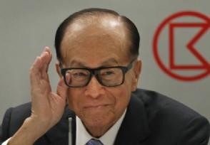 李嘉诚出售一生中最伟大的投资该公司股价暴跌70%