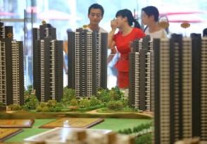 十城房价跌幅超5%跌幅最大的城市竟是这个
